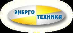 ООО ЭНЕРГОТЕХНИКА высоковольтное и энергетическое оборудование
